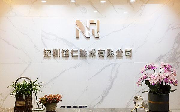深圳诺仁技术有限公司