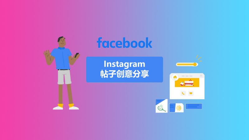 Instagram帖子创意分享