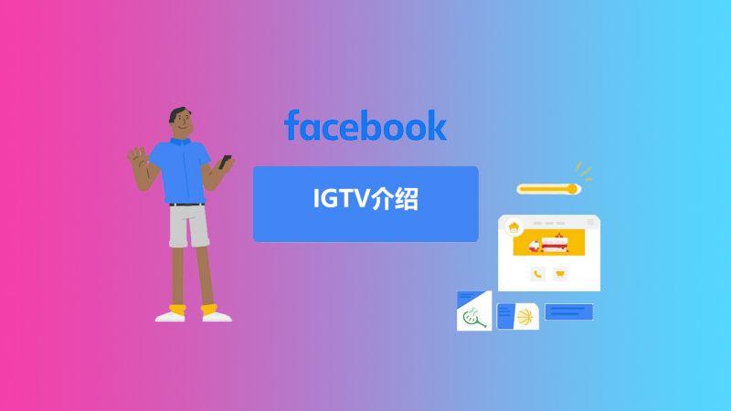 IGTV介绍