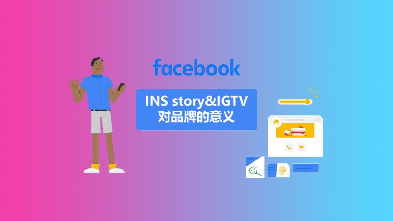 INS story&IGTV对品牌的意义