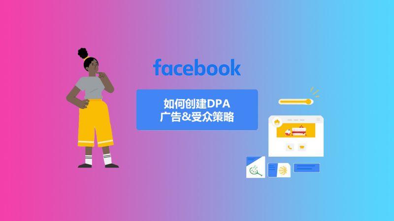 如何创建DPA广告&受众策略