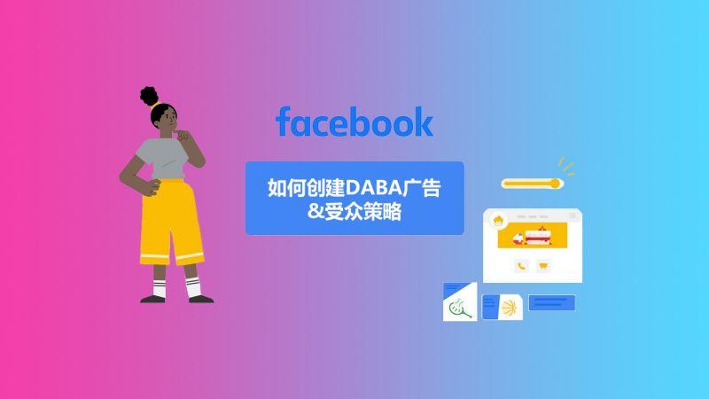 如何创建DABA广告&受众策略