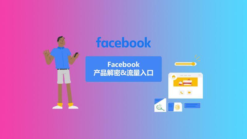 Facebook产品解密&流量入口