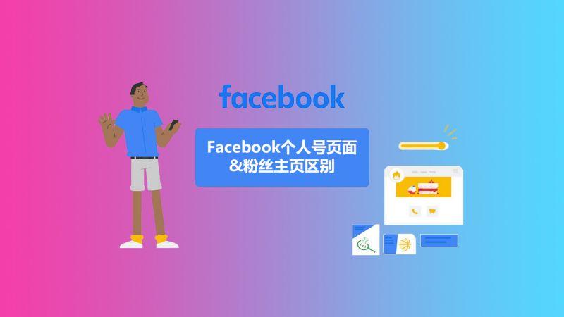 Facebook个人号页面&粉丝主页区别