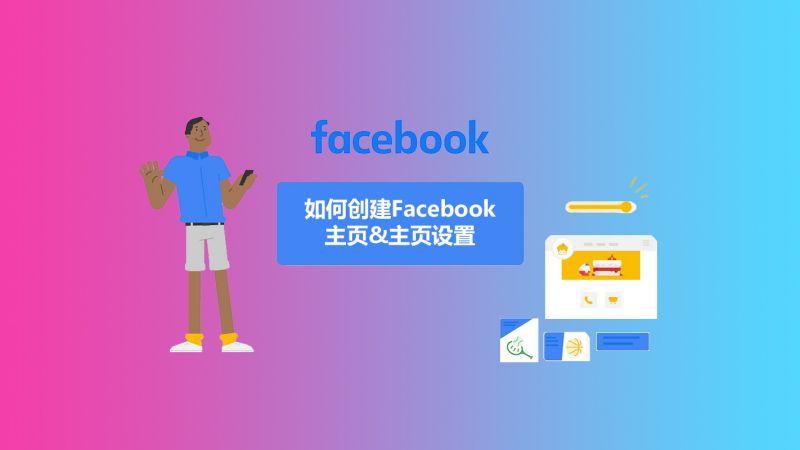 如何创建Facebook主页&主页设置