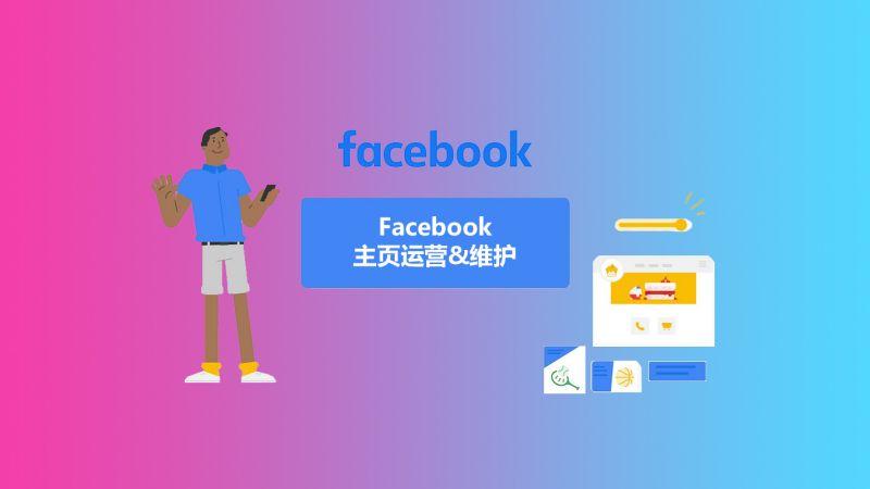 Facebook主页运营&维护