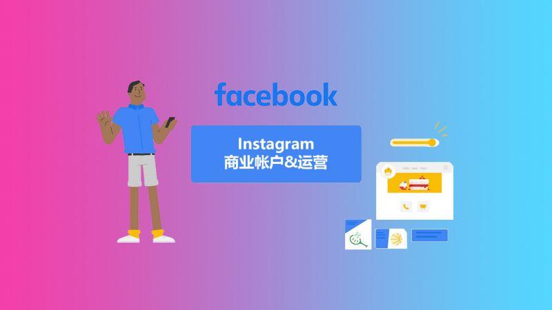 Instagram商业帐户&运营
