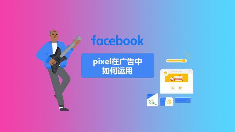 pixel在广告中如何运用