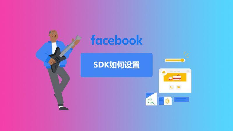 SDK如何设置