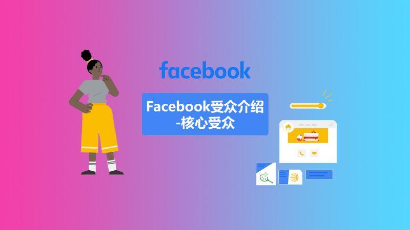 Facebook受众介绍-核心受众