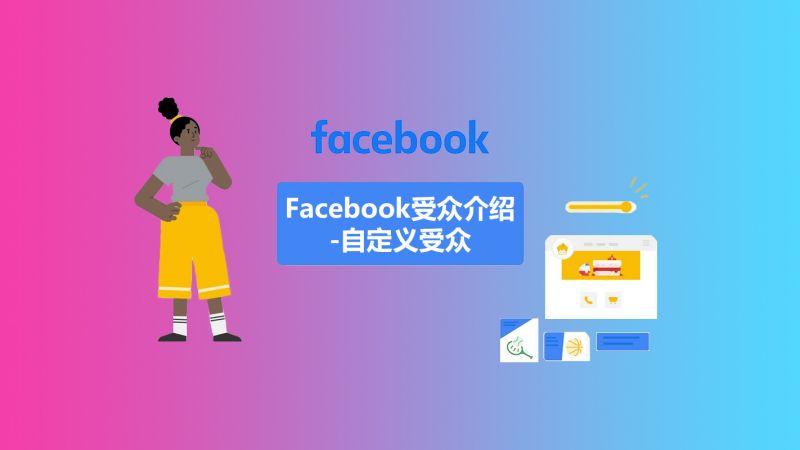 Facebook受众介绍-自定义受众